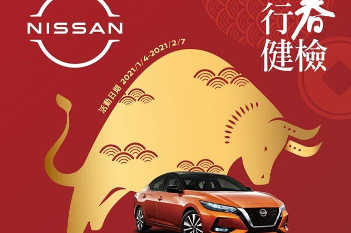 NISSAN 2021「牛轉乾坤,行春健檢」活動開跑