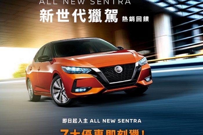 NISSAN雙雄銷售傳捷報 Sentra/Kicks大熱賣!
