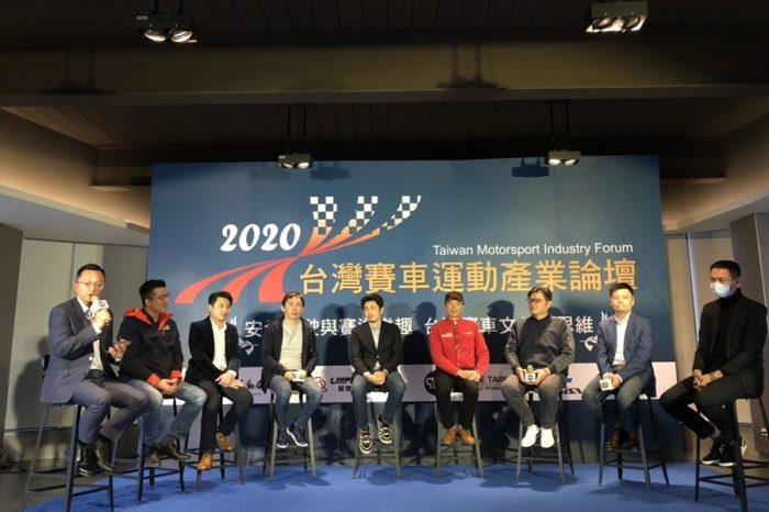 首屆賽車論壇 產官學齊聲倡導賽車運動新思維