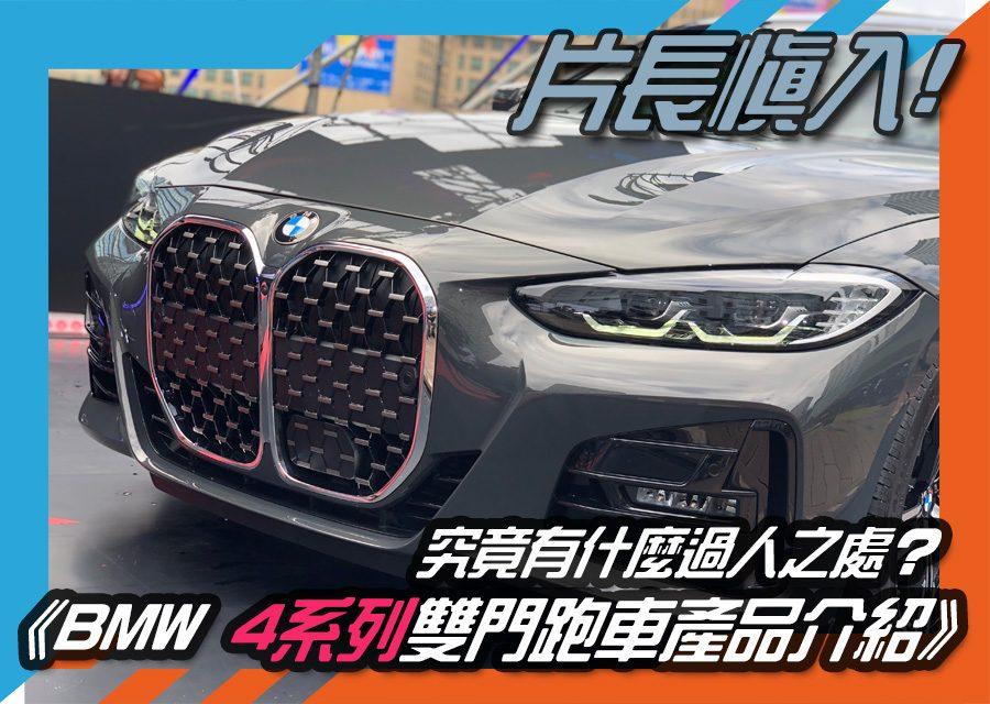 《BMW 4系列雙門跑車產品介紹》片長慎入!