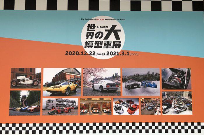 世界の大模型車展!12月22日起松山文創開展!