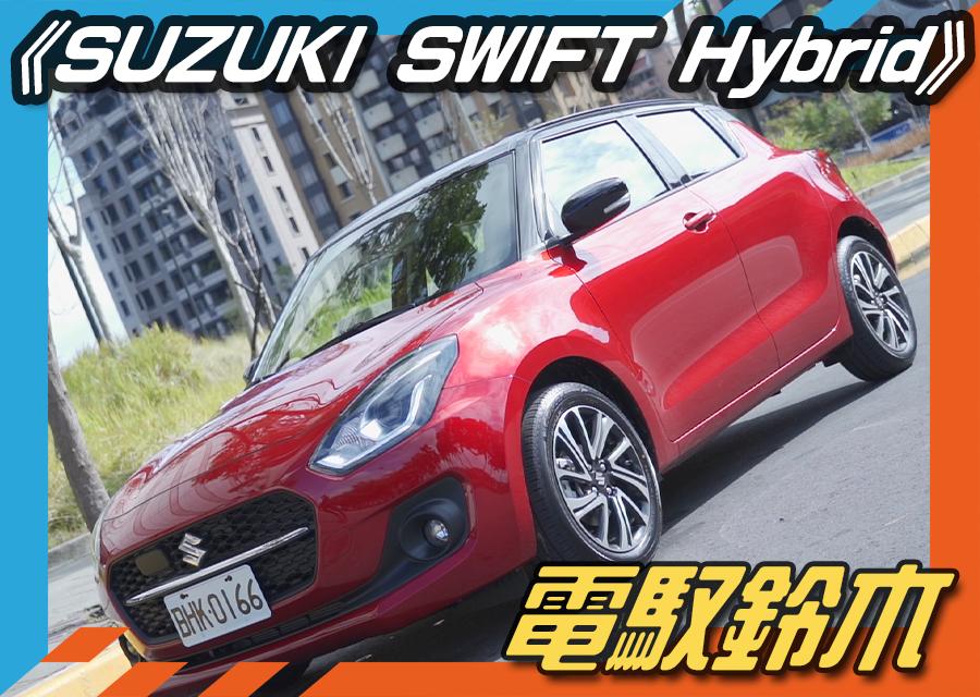 《SUZUKI SWIFT Hybrid試駕》電馭鈴木