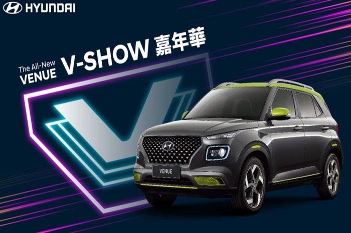 HYUNDAI年終慶 最高優惠總值15萬元 「V-SHOW嘉年華」全台巡迴