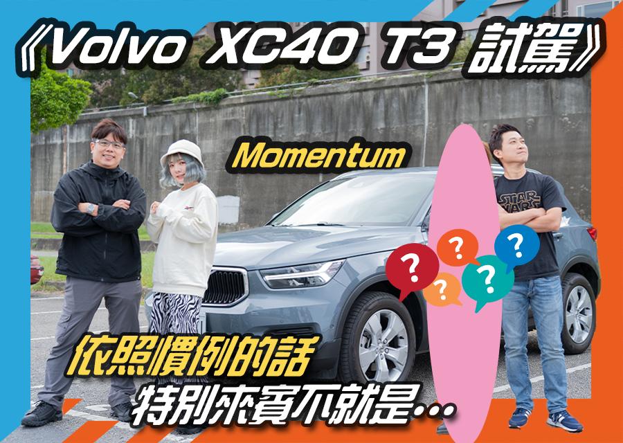 《Volvo XC40 T3試駕》最適合女生的車!特別來賓難道是桂... ft.My Car購車網.陳涵.(神秘嘉賓)