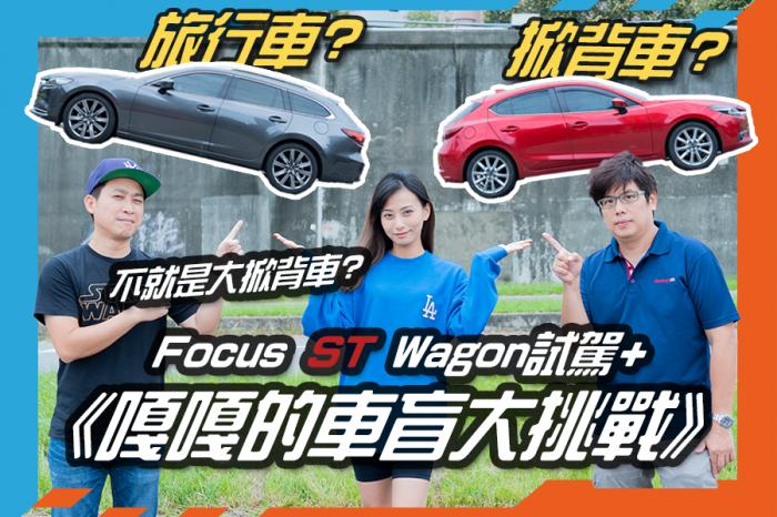 《Ford Focus ST Wagon試駕》嘎嘎的車盲大挑戰! ft.嘎嘎.My Car購車網