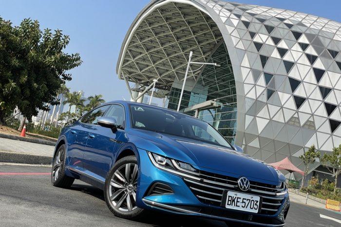 試駕心得:最幸福的人才能擁有VW Arteon!
