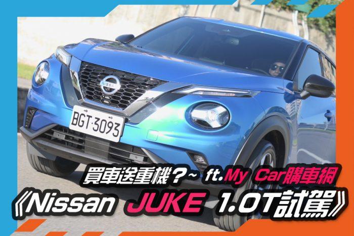 《Nissan JUKE 1.0T試駕》買車送重機?~ ft.My Car購車網