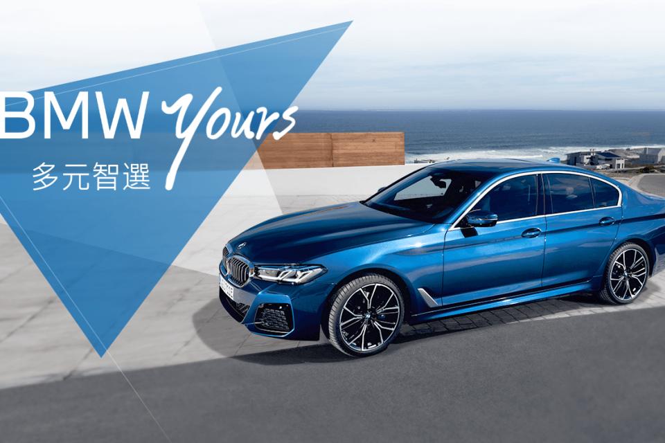 全新BMW Yours 多元智選專案 - 量身打造多元彈性購車方案